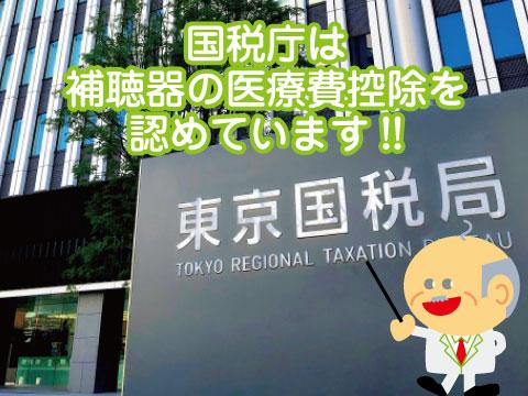 補聴器 医療費控除 国税庁